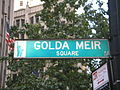 Golda Meir Square NYC 2007 006.jpg