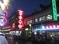 Gusu, Suzhou, Jiangsu, China - panoramio (24).jpg