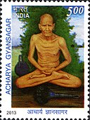 Gyansagar 2013 stamp of India.jpg