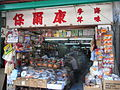 HK Central 12 Graham Street store shop Aug-2012.JPG