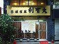 HK Kwun Tong Hip Wo Street 大有利蔴雀娛樂 shop.JPG