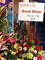 HK North Point 北角 新光戲院 SunBeam Theatre Liza Wang 汪明荃 flowers 葉振棠 Johnny Ip Dec-2012.JPG