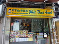 HK STT Shek Tong Tsui 屈地街 Whitty Street Wing Wah Mansion shop name sign Phit Thai Food restaurant July-2015.JPG