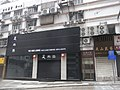 HK Sheung Wan 樂古道 68 Lok Ku Road 裕利大廈 Evora Building 義興隆 Yee Hing Loong shop May-2011.JPG