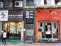 HK Sheung Wan 8-10 Mercer Street 金滿大廈 Golden Building shop Masala restaurant June-2012.JPG