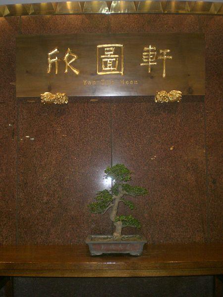 File:HK TST shopping mall InterContinental HK Hotel 香港洲際酒店 restaurant.JPG