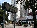 HK TSW 天水圍新市鎮 Tin Shui Wai Tin Hei Street name sign Dec 2016 Lnv2 Tin Tsz Estate facade.jpg