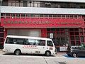 HK WC 灣仔 Wan Chai 石水渠街 Stone Nullah Street St. James Settlement Community Centre January 2021 SS2 17.jpg
