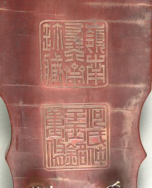 Guqin aesthetics - The seals at the back of the Hewu Longxiang qin
