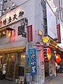 Hakatatenjin shinjuku higashiguchiekimae branch shop 2014.jpg