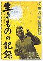 Ikimono no kiroku poster.jpg