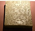 Inscribed stone tablet of Adad-nirari II from Assur, 912-891 BCE. Iraq Museum, Baghdad.jpg