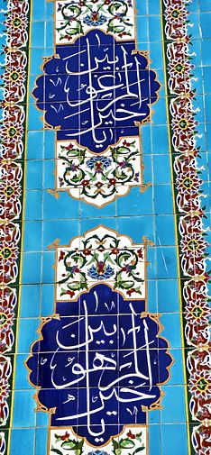 Islamic Calligraphy-2.jpeg