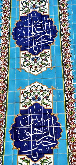 Hussaini Dalan - Image: Islamic Calligraphy 2