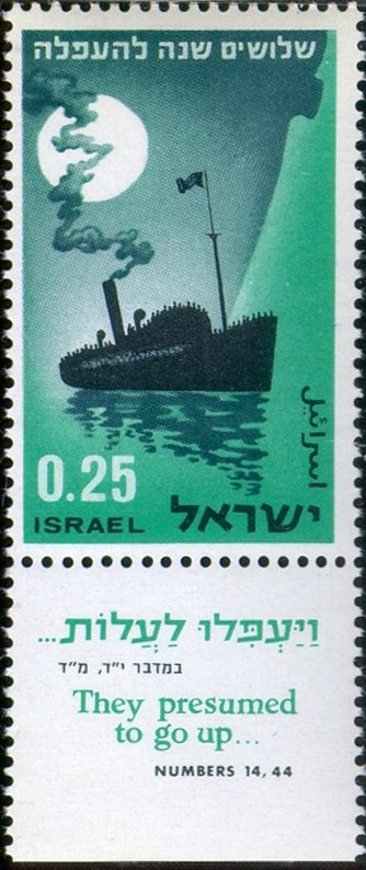 Israeli stamps 1964 - Year of immigration