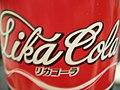 It really is like a cola.. (3496129006).jpg