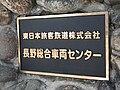JRE-Nagano-Center.JPG