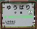 JR Sekisho-Line Yubari Station-name signboard.jpg