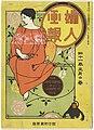 Januari 1908 The lady's graphic (titel op object) Toyo Fujin gaho (titel op object), RP-P-2005-596-8.jpg