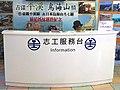 Japanese information desk, TRA Ruifang Station 20190914.jpg