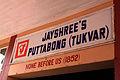 Jayshree's Puttabong tea factory, Darjeeling (8131922806).jpg