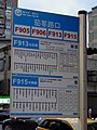 Jiadong Road Intersection stop board, New Taipei City Bus 20170518.jpg
