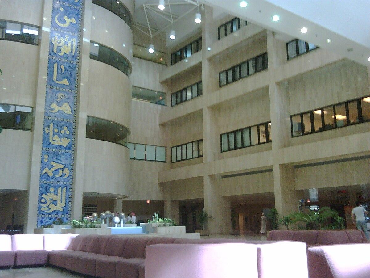 King Fahd Medical City Wikipedia