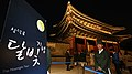 KOCIS Korea Changdeokgung Moonlight Tour 20130426 25 (8694255753).jpg
