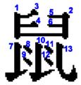 Kanji nezumi02.png