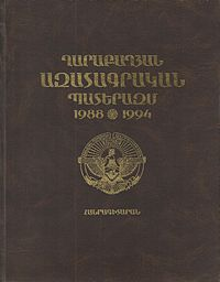 Karabakh Liberation War encyclopedia cover.jpg