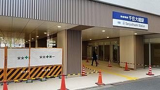 Senjuōhashi Station - Image: Keisei railway KS05 Senju ohashi station entrance north 20170324 140759
