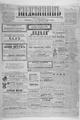 Kievlyanin 1898 01.pdf