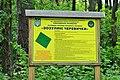 Kivertsi Volynska-Zozulyni cherevychky protected tract-information board.jpg