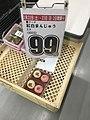 Kohaku Manju for sale - Tokyo area - Feb 22 2020.jpeg