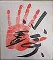 Konishiki original tegata.jpg