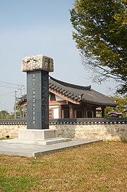 Korea-Gyeongju-Monument for the founder of Gyeongju Yi clan-01