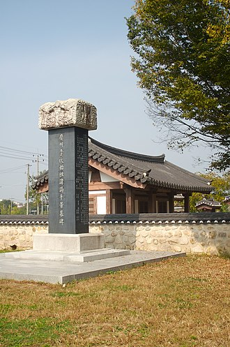Lee (Korean surname) - A memorial for the founder of the Gyeongju Yi clan