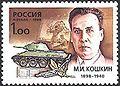 Koshkin, 1898-1940.jpg