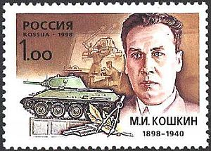 Mikhail Koshkin - Image: Koshkin, 1898 1940
