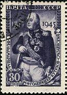 Kutuzov. Marka SSSR 1945