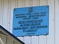 Lyubotyn Interscholastic Training Center (02).jpg