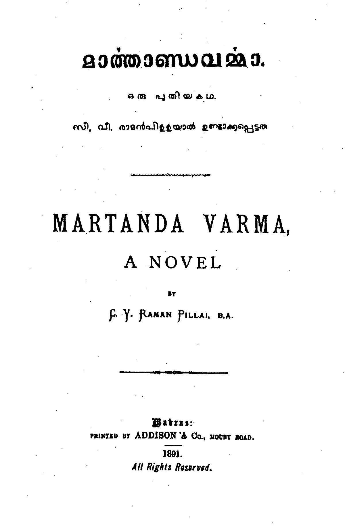 Marthandavarma (novel) - Wikipedia