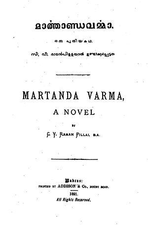 Marthandavarma cover