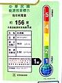 MOEA-BOE energy efficiency sticker on LG MD181QWK1 20201206.jpg