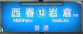 MT-Meitetsu Nagoya Station-Boarding point of Platform No.1 for Iwakura.JPG