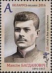 Maksim Bahdanovich 2016 stamp of Belarus.jpg