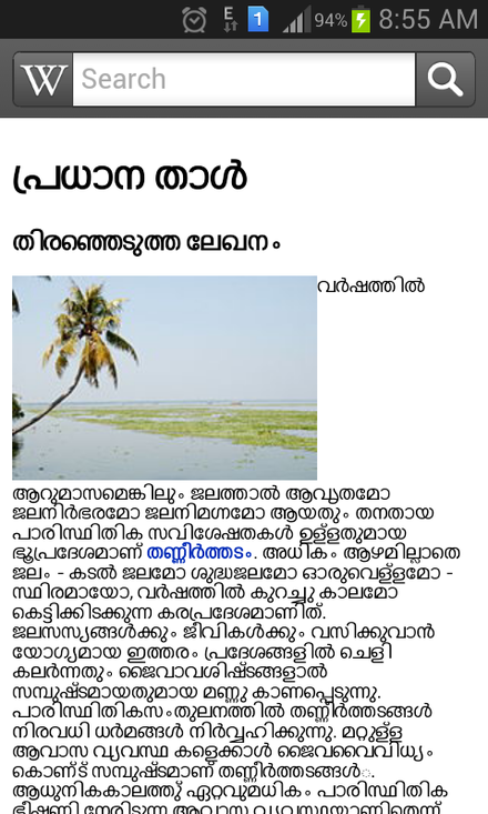 Malayalam language in mobile phone Malayalam Wikipedia Mobile App.png
