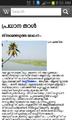 Malayalam Wikipedia Mobile App.png