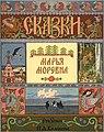 Maria Morevna (Bilibin) - cover.jpg