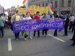 Демонстрация гомосексуалистов в москве